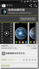 screenshot_2012-04-04_2211