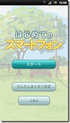 screenshot_2012-04-10_1608