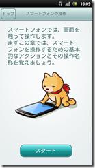 screenshot_2012-04-10_1609_1