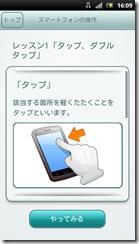 screenshot_2012-04-10_1609_3