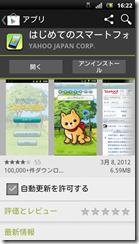screenshot_2012-04-10_1622