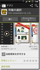 screenshot_2012-04-17_0748