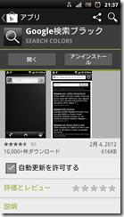 screenshot_2012-04-26_2137