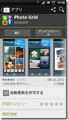screenshot_2012-04-29_1116