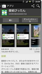screenshot_2012-05-21_2335