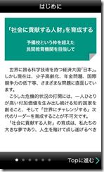 Screenshot_2012-06-02-22-52-06
