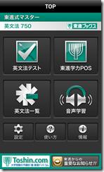 Screenshot_2012-06-02-22-52-34