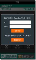 Screenshot_2012-06-02-22-52-39
