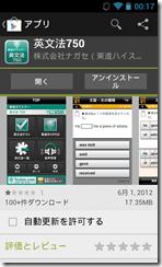 Screenshot_2012-06-04-00-17-18