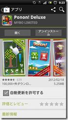 screenshot_2012-07-18_0023