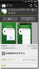 screenshot_2012-07-21_0017