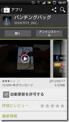 screenshot_2012-07-21_1517