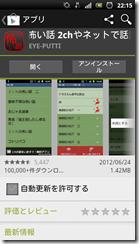 screenshot_2012-08-16_2215