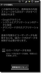 screenshot_2012-08-17_2341