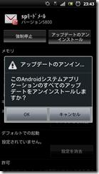 screenshot_2012-08-17_2343