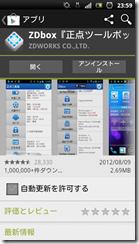 screenshot_2012-08-17_2359