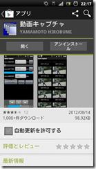 screenshot_2012-08-19_2217