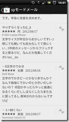 screenshot_2012-08-20_1441
