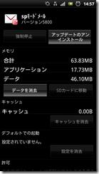 screenshot_2012-08-20_1457