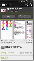 screenshot_2012-08-20_1613