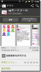 screenshot_2012-08-26_1102