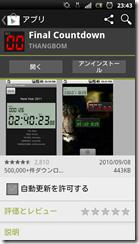 screenshot_2012-08-30_2343