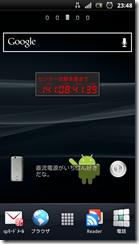 screenshot_2012-08-30_2348