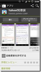 screenshot_2012-09-07_2306