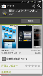 screenshot_2012-09-26_0731