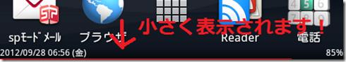 screenshot_2012-09-28_0656