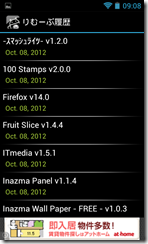 Screenshot_2012-10-08-09-09-00