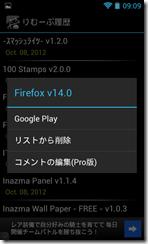 Screenshot_2012-10-08-09-09-34