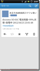 screenshot_2012-10-23_2307_1