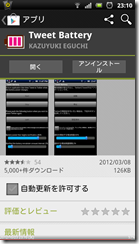screenshot_2012-10-23_2310