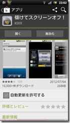 screenshot_2012-12-06_2302
