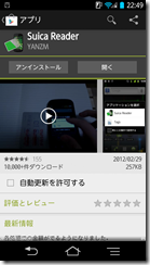 Screenshot_2012-12-26-22-49-12