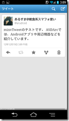 Screenshot_2012-12-19-03-09-31