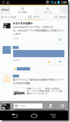 Screenshot_2012-12-19-03-09-48