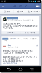 Screenshot_2012-12-19-03-10-14