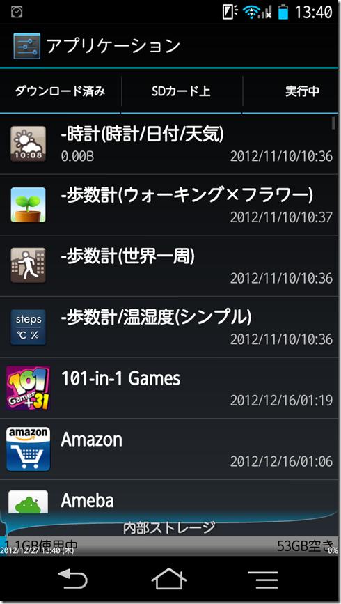 Screenshot_2012-12-27-13-40-20