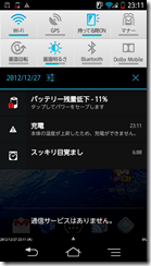 Screenshot_2012-12-27-23-11-54
