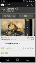 Screenshot_2013-01-06-20-04-34