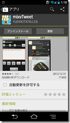 Screenshot_2013-01-07-01-10-05