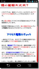 Screenshot_2013-01-07-03-10-17