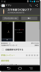 Screenshot_2013-01-08-05-52-19
