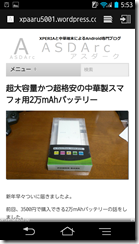 Screenshot_2013-01-08-05-53-33