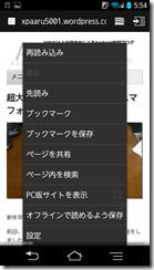 Screenshot_2013-01-08-05-54-22