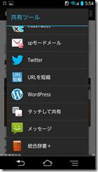 Screenshot_2013-01-08-05-54-29