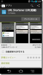 Screenshot_2013-01-08-05-55-31