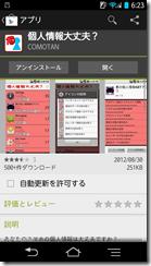 Screenshot_2013-01-08-06-24-01